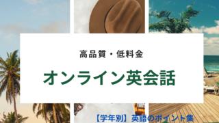 海辺の景色の中央に「オンライン英会話」」の文字が記載されている。