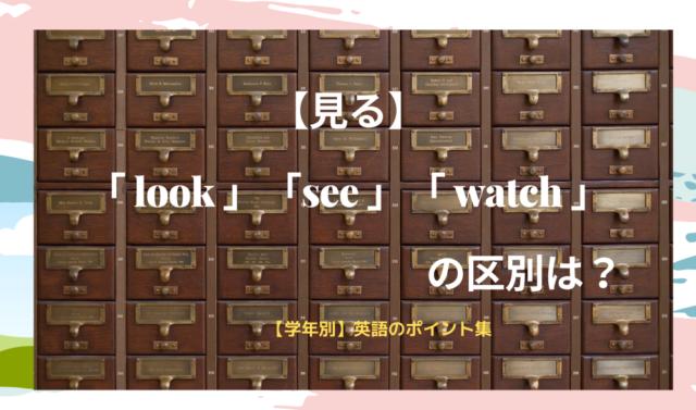 茶色のたくさん引き出しがある整理棚の写真の上に記事タイトルが白文字で記載されている
