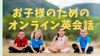 お子様のためのオンライン英会話