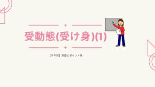 受動態(受け身)(1)