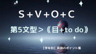 第5文型>⦅目 + to do⦆