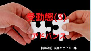 受動態(3) アドバンス